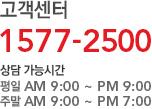 고객만족센터 1577-2500 / 상담 가능시간(주중/주말) AM 09:00 ~ PM 07:00