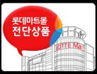 롯데마트몰 전단상품