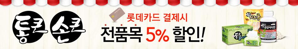 통큰 손큰 롯데카드 결제시 전품목 5% 할인!