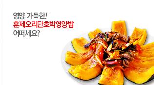 훈제오리단호박영양밥 레시피 자세히보기