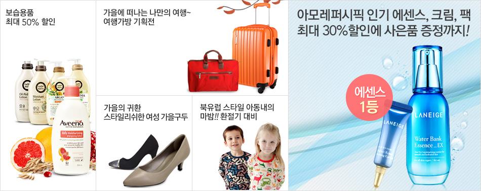 패션잡화유아동 카테고리 기획전
