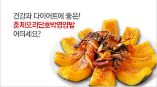 훈제오리단호박영양밥
