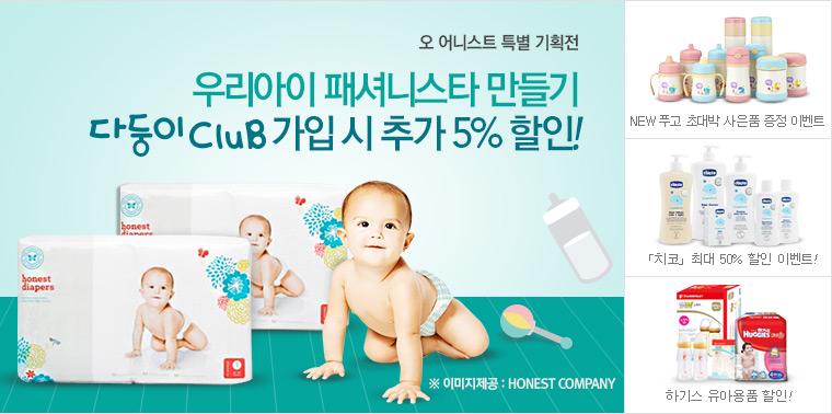유아동관 기획전 보기