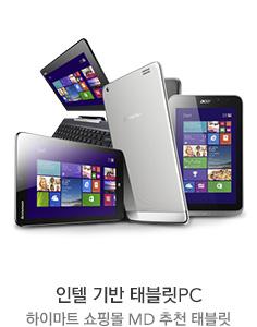 인텔 기반 태블릿 PC