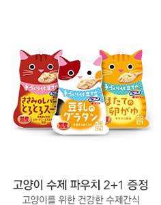 고양이 수제 파우치