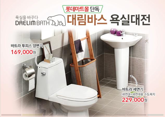 욕실리모델링