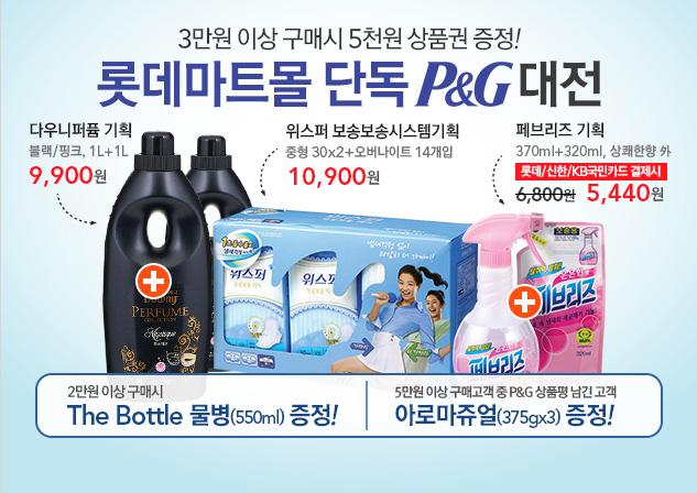 P&G상품대전