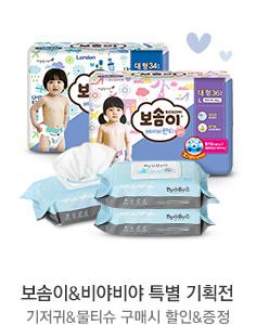 보솜이 기저귀&비야비야와 함께하는 할인&증정대전!