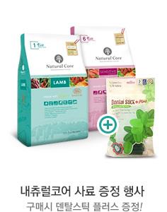 네츄럴코어 사료 구매시 덴탈스틱 플러스 증정!