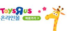 Toysrus 온라인몰 바로가기