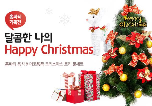 사전 예약 달콤한 나의 Happy Christmas