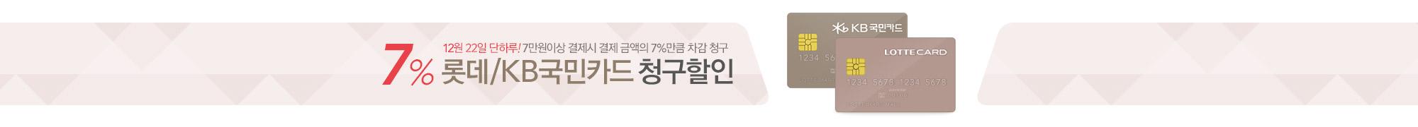 롯데/KB국민카드 7%청구할인