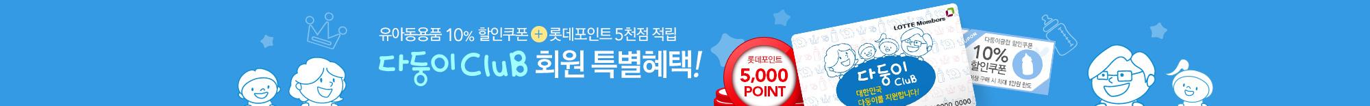 다둥이Club회원 롯데마트mall 특별혜택!