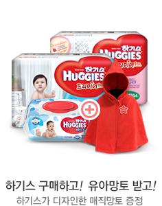 하기스 구매하고! 유아망토 받고!