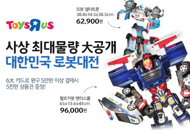 사상최대물량 大공개 대한민국 로봇대전