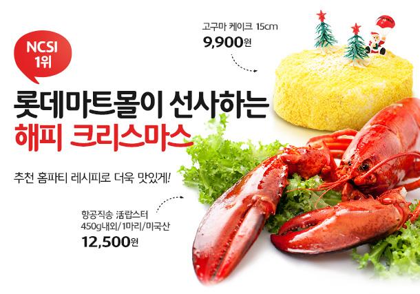 [NCSI 1위]롯데마트몰이 선사하는 해피 크리스마스 추천 홈파티 레시피로 더욱 맛있게!