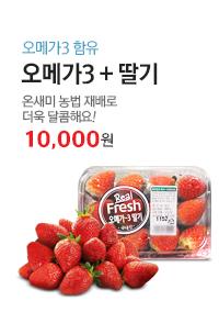 오메가3+ 딸기