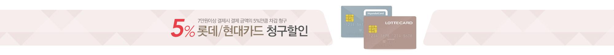 롯데/현대카드 5%청구할인