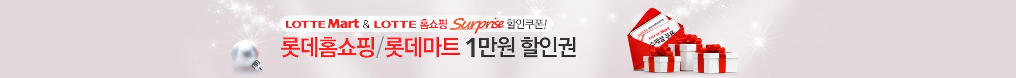 롯데홈쇼핑 Surprise 할인쿠폰
