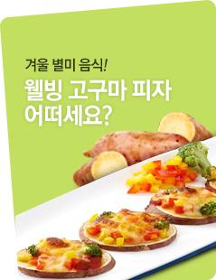 웰빙 고구마 피자