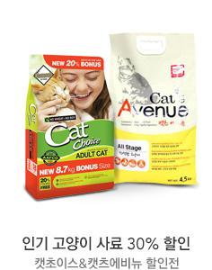 인기 고양이 사료 모음 「캣초이스&캣츠에비뉴」 30%할인
