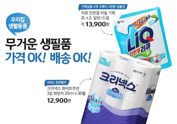 [우리집 생활용품]무거운 생필품 가격 OK! 배송 OK!