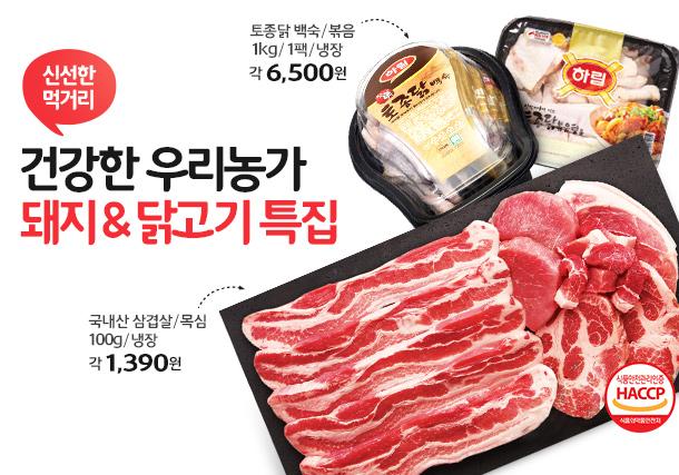 [신선한 먹거리]건강한 우리농가 돼지&닭고기 특집