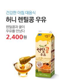 허니 렌틸콩 우유