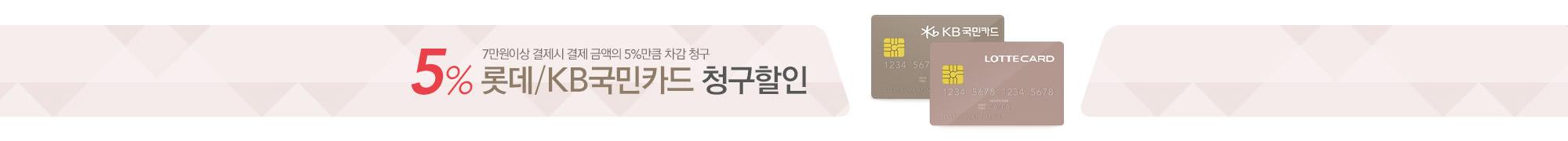 롯데/KB국민카드 5%청구할인