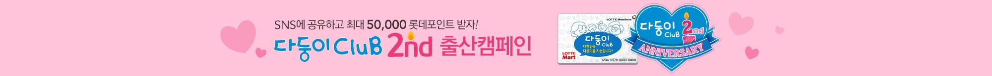 SNS에 공유하고 최대 50,000 롯데포인트 받자! 다둥이Club 2nd 출산 캠페인