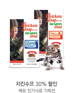 치킨수프 20% 할인