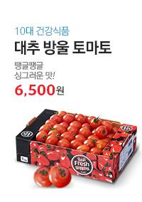 대추 방울 토마토