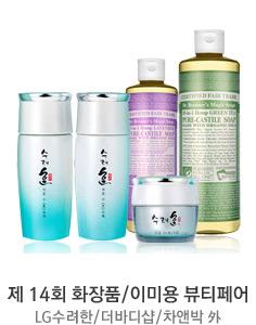제 14회 화장품/이미용 뷰티페어 LG수려한/더바디샵/차앤박 外