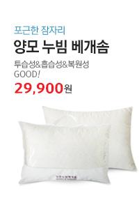 양모 누빔 베개솜
