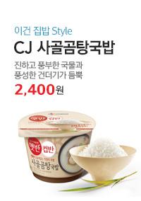 CJ 사골곰탁국밥