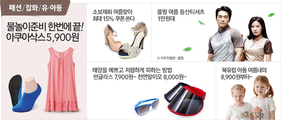 패션/잡화/유아동