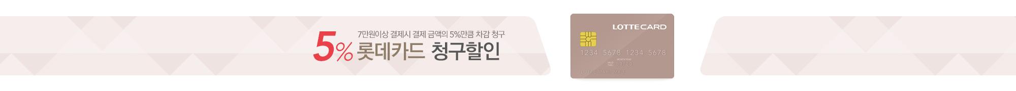 롯데/삼성카드 5%청구할인