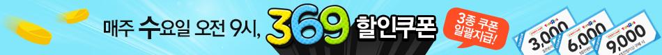 369 쿠폰