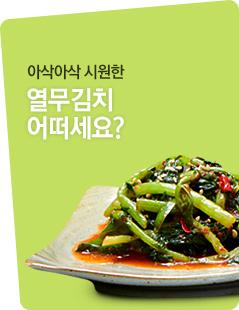 아삭아삭 시원한 열무김치 어떠세요?
