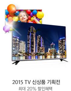 2015 TV 신상품 기획전