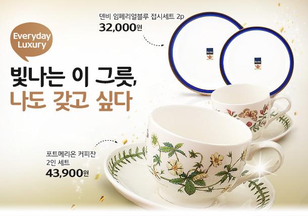 [Everyday Luxury]럭셔리한 이 그릇, 나도 가지고 싶다