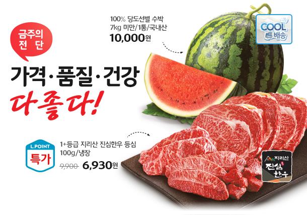 [금주의 전단]가격,품질,건강 다 좋다!-신선 먹거리