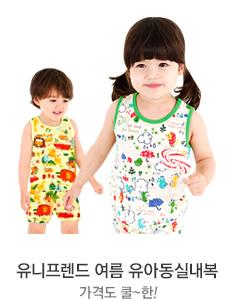 유니프렌드 여름 유아동실내복