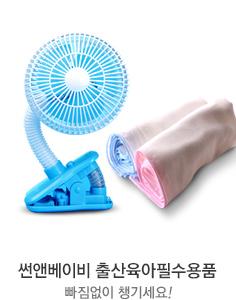 썬앤베이비 출산육아필수용품