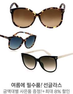 여름에 필수품! 선글라스