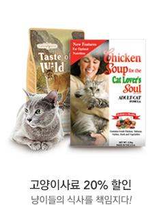고양이사료 20% 할인