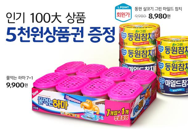 인기 100大 상품 5천원 상품권 증정
