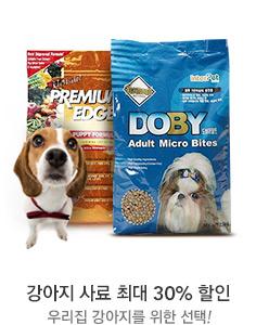 강아지 사료 최대 30% 할인