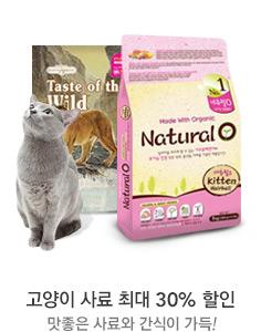 고양이사료 30% 할인