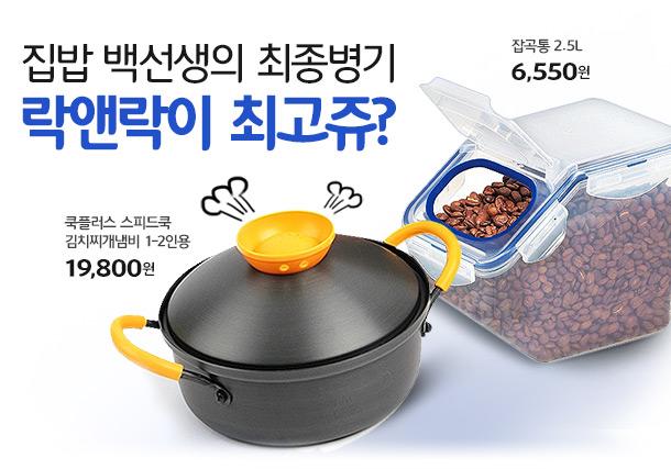 집밥 백선생의 최종병기 락앤락이 최고쥬?
